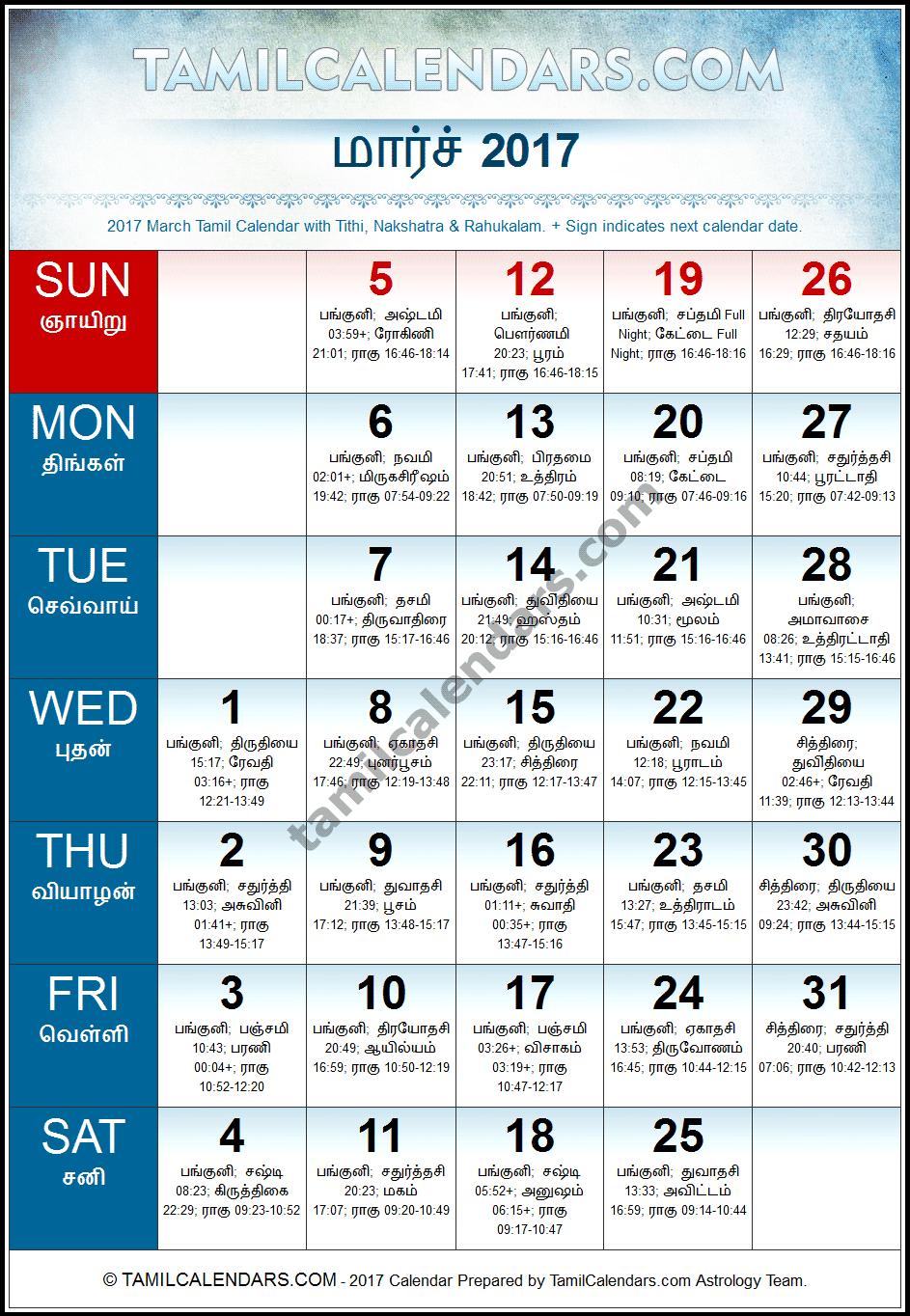 March 2017 Calendar Manorama – 2017 March Calendar