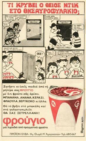 Frouyio1