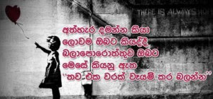 Image result for sinhla quotes
