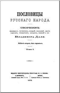 Пословицы русского народа. Том I и II