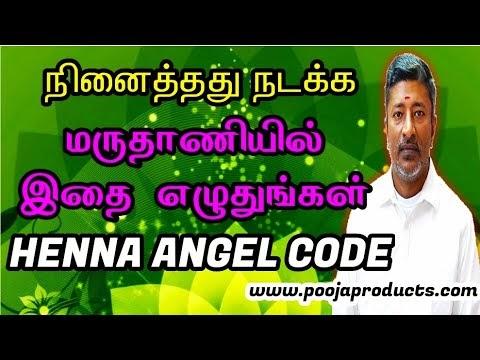 நினைத்தது நடக்க ஏஞ்சல் நம்பர் | HENNA ANGEL CODE FOR MONEY