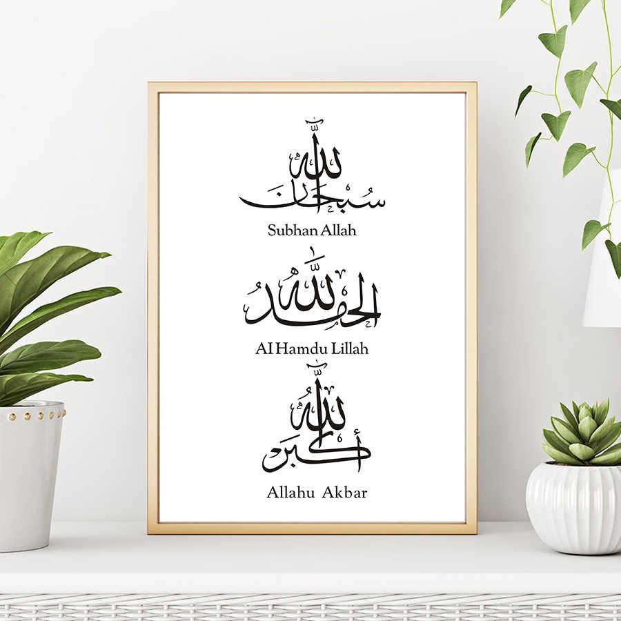 Allahu Akbar Kaligrafi Arab Seni Hitam Dan Putih Poster