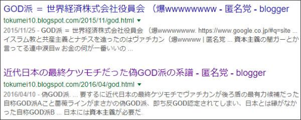 https://www.google.co.jp/search?q=site%3A%2F%2Ftokumei10.blogspot.com+%E8%B3%87%E6%9C%AC%E4%B8%BB%E7%BE%A9+God&oq=site%3A%2F%2Ftokumei10.blogspot.com+%E8%B3%87%E6%9C%AC%E4%B8%BB%E7%BE%A9+God&gs_l=psy-ab.3...25587.27907.0.28499.5.5.0.0.0.0.237.753.0j4j1.5.0....0...1.1.64.psy-ab..0.1.139...33i21k1.5F_rPUkyUzw
