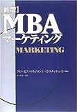 新版MBAマーケティング
