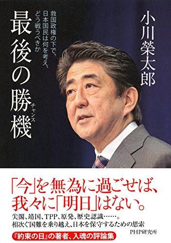 最後の勝機(チャンス) 救国政権の下で、日本国民は何を考え、どう戦うべきか