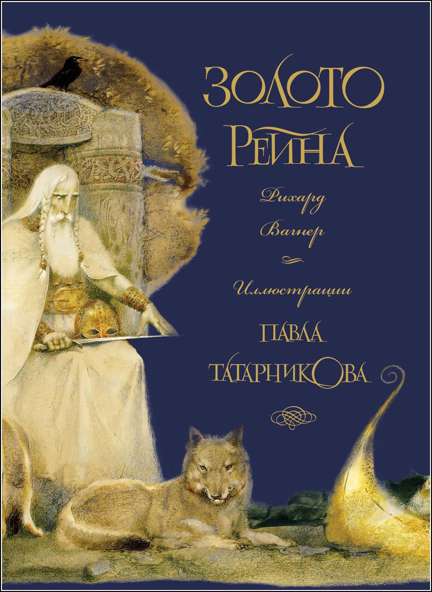 Павел Татарников, Золото Рейна