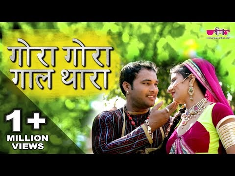 Gora gora gal thara song lyrics । Seema Mishra । Veena Music