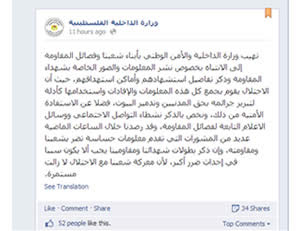 The warning issued by the ministry of the interior on its Facebook page (Facebook.com)