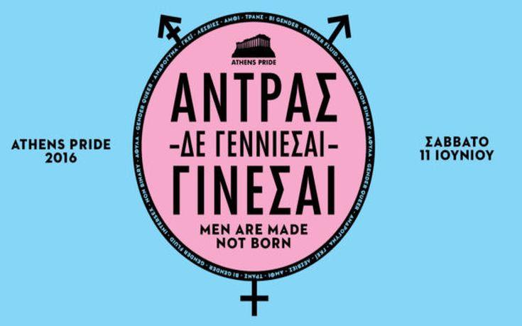 Αύριο στο Σύνταγμα το Athens Pride