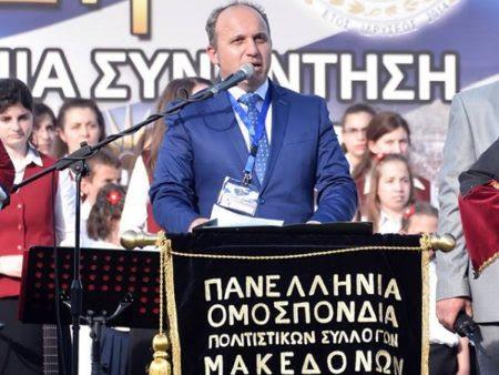 Αποτέλεσμα εικόνας για Γεώργιος Τάτσιος Πρόεδρος Πανελλήνιας Ομοσπονδίας Πολιτιστικών Συλλόγων Μακεδόνων