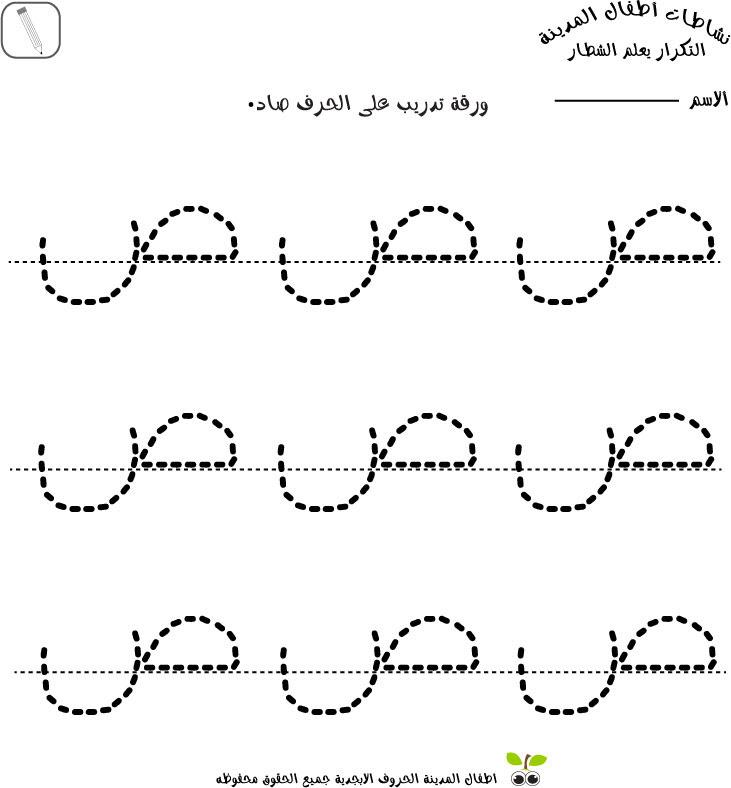 Urdu Letters Worksheets - Letter