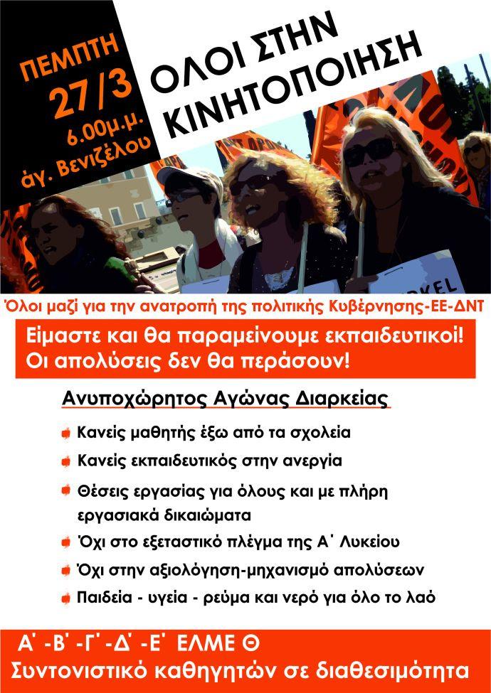 αφίσα 27-3