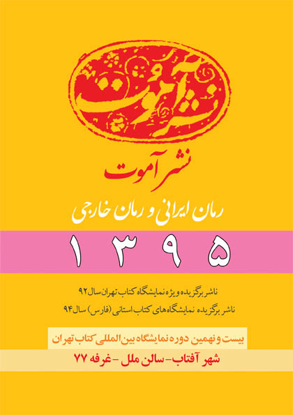 http://aamout.persiangig.com/document/ketabnameh-aamout-95-1.jpg