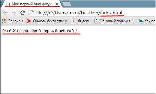 Как создать свой сайт в блокноте html