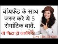 How To Impress A Boyfriend In Hindi