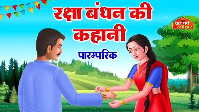 Raksha bandhan in hindi : रक्षाबंधन की कहानी