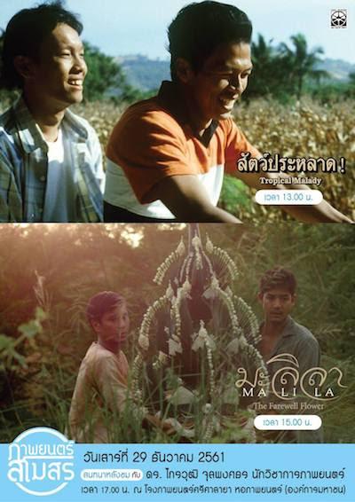 Thai Film Archive