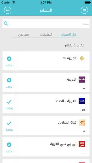 التطبيق الاخباري عين على ios يوفر لك اكثر من الف مصدر اخباري عربي