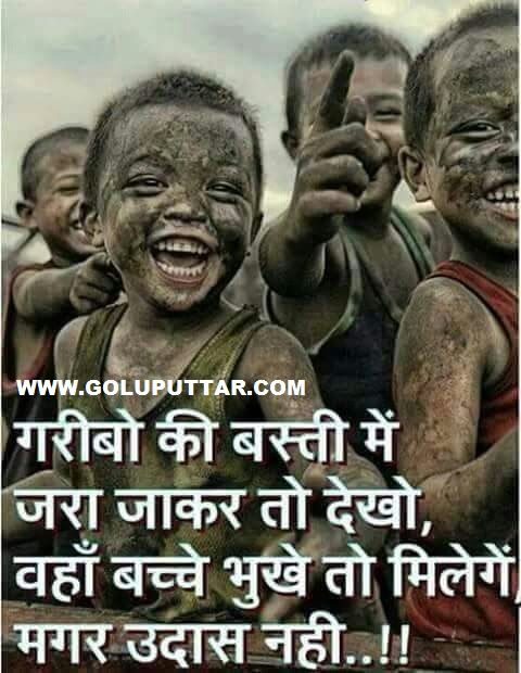 True Happiness Quote In Hindi Photos And Ideas Goluputtarcom