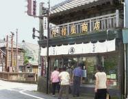 中村屋商店など江戸・明治期に建てられた商家が軒を連ねる
