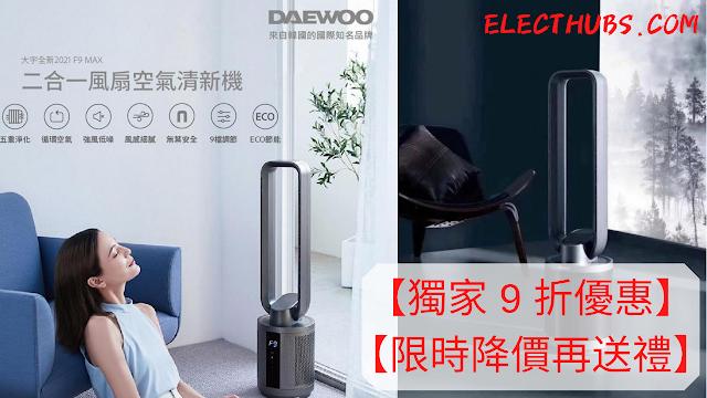 【全港獨家】網店推出  9 折優惠!韓國 DAEWOO F9 Max 無葉空氣淨化風扇 大減價 + 送禮