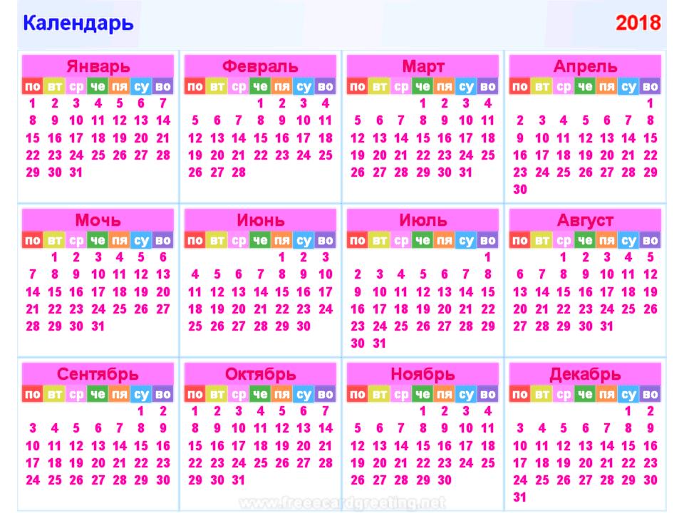 calendar 2018_russia_h