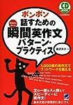 ポンポン話すための瞬間英作文 パターン・プラクティス(CD付)