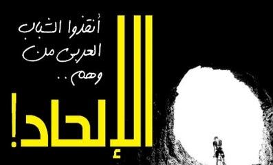 انتشار الإلحاد في أوساط الشباب والطلبة المغاربة