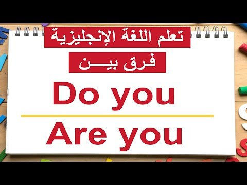 تعلم اللغة الإنجليزية - الفرق بين Do you & Are you