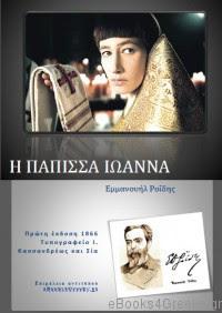 Η Πάπισσα Ιωάννα (Εμμανουήλ Ροΐδης)