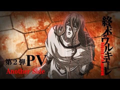 O anime Shuumatsu no Valkyrie ganha novo video promocional