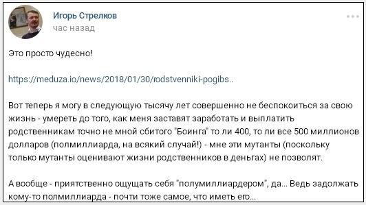 Американский суд присудил Игорю Стрелкову $400 млн.