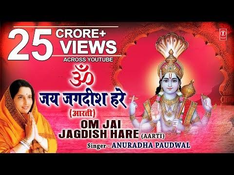 Om Jai Jagdish Hare Aarti Lyrics {ॐ जय जगदीश हरे स्वामी जय जगदीश हरे}