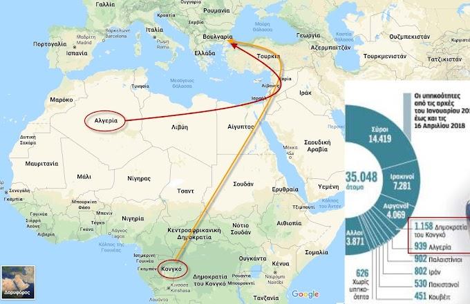 Από Κογκό και από Αλγερία οι μετανάστες στον Έβρο - Προβληματίζεται κανείς γιατί προτιμούν την Ελλάδα;