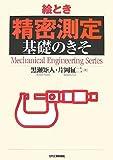 絵とき「精密測定」基礎のきそ (Mechanical Engineering Series)