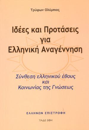 ikpgtea-biblio-site-1