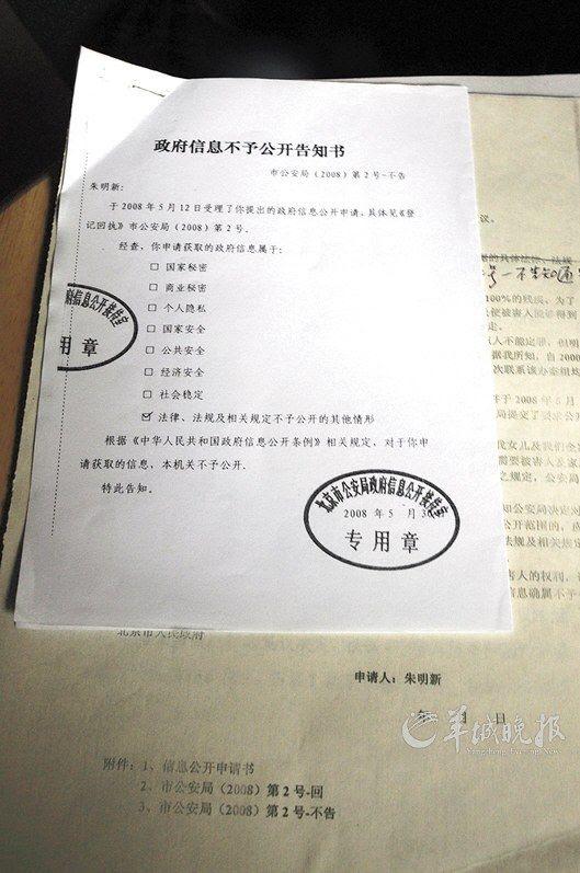 北京市公安局对朱令亲属提出的信息公开申请作出不予公开信息的回复