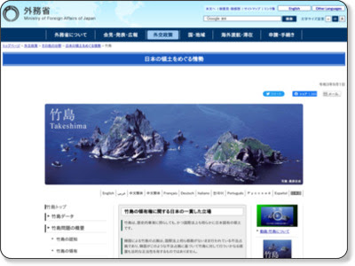 http://www.mofa.go.jp/mofaj/area/takeshima/index.html