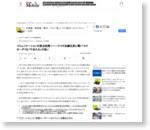 コミュニケーションの原点回帰へ――ドコモ加藤社長に聞く「カケホーダイ&パケあえる」の狙い (1/2) - ITmedia Mobile