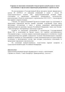 1. ГрК-page-002