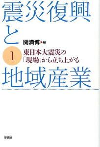 震災復興と地域産業(1)