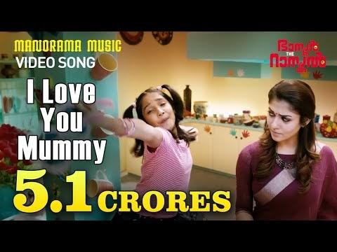I Love You Mummy Song Lyrics – Bhaskar the Rascal Malayalam Movie Song Lyrics