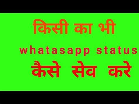 kese  bhe whatsapp status kaise save karehow