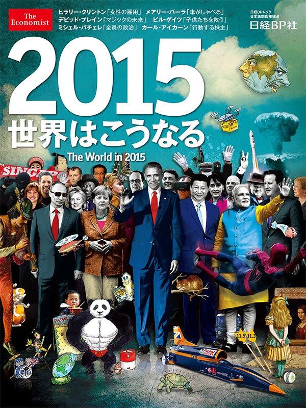 羅斯柴爾德所擁有的《經濟學人》雜誌1月份封面