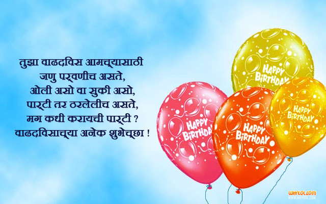 Birthday Wishes For Brother Daughter In Marathi Happy Birthday Day