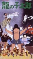 Taro Ek Dragon Ka Beta, Taro the Dragon Boy