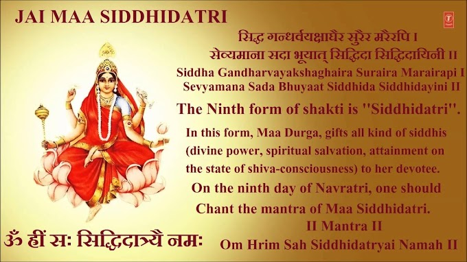 Navratri 2020: The Ninth Day Is The Worship Of Mother Siddhidatri, Know The Nature, Story And Mantra