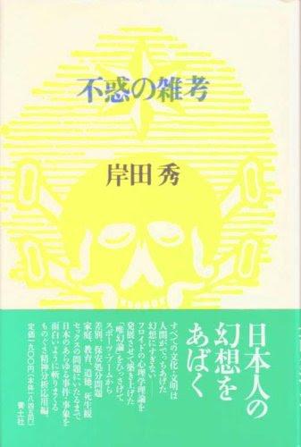岸田秀『不惑の雑考』
