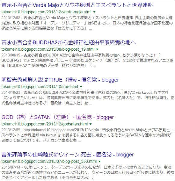https://www.google.co.jp/search?q=site://tokumei10.blogspot.com+%E5%90%89%E6%B0%B8%E5%B0%8F%E7%99%BE%E5%90%88&oq=site://tokumei10.blogspot.com+%E5%90%89%E6%B0%B8%E5%B0%8F%E7%99%BE%E5%90%88&gs_l=serp.3...1889.3352.0.4112.2.2.0.0.0.0.121.232.0j2.2.0....0...1..64.serp..0.0.0.FBNs0ZY24ps&bav=on.2,or.&biw=1231&bih=834&ech=1&psi=cHSAWY-cGOPQ0gL7qKXAAg.1501590640897.3&ei=dXSAWbj_DeHd0gLfwoVw&emsg=NCSR&noj=1