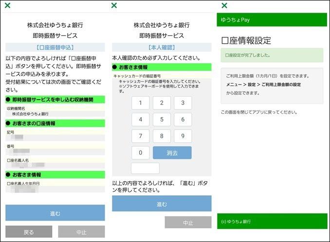 a00049_ゆうちょPayアプリの登録方法_08
